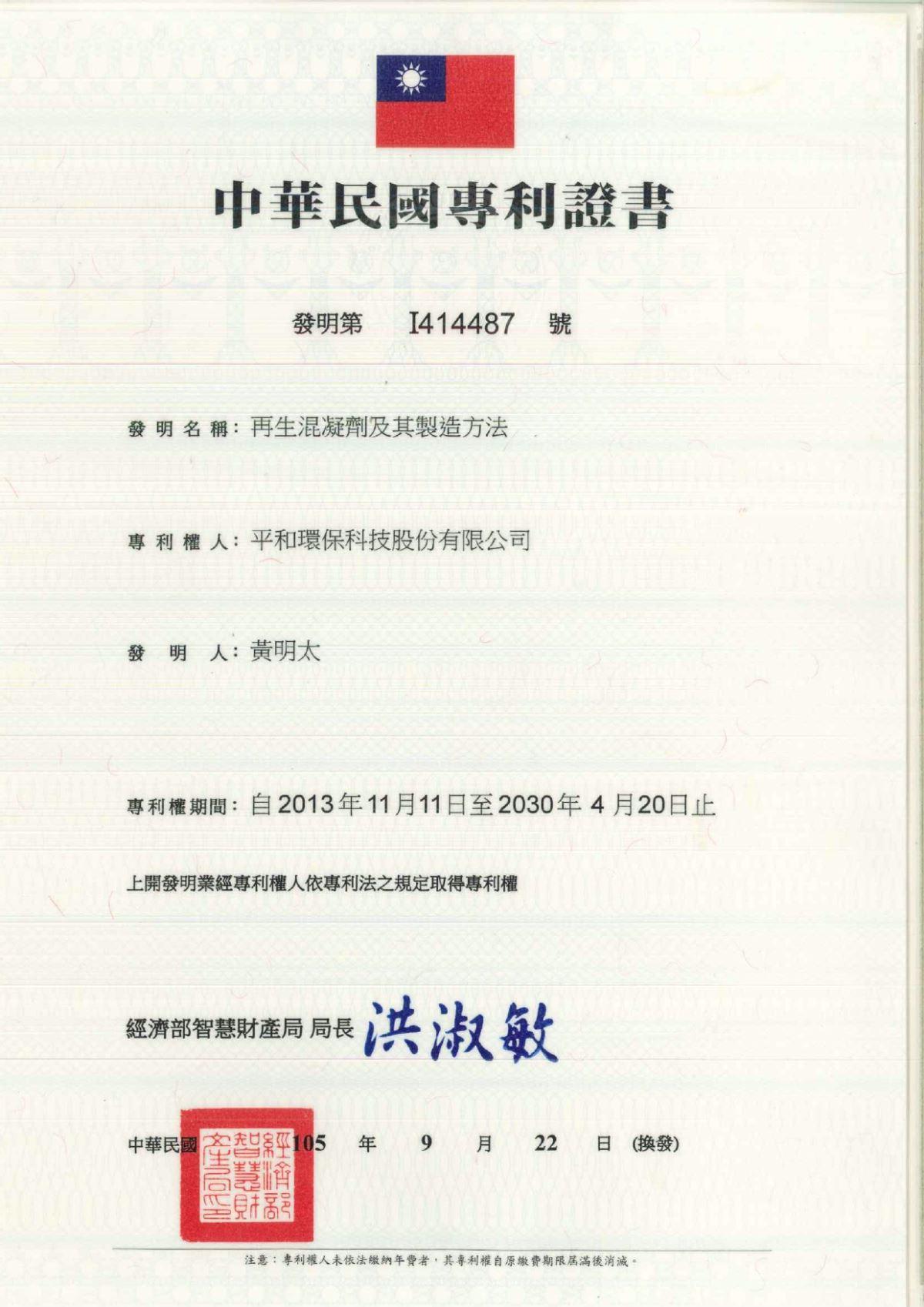 再生混凝劑及其製造方法專利